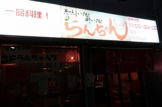 らんちゃん看板2.jpg
