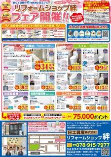 リフォームショップ絆_表.jpg