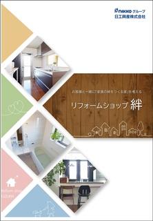 絆_会社案内_表面0514ブログ用表紙 線あり.jpg