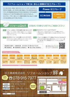 絆_会社案内_裏面0514ブログ用 線あり.jpg