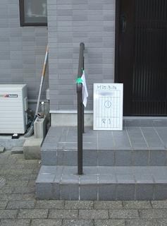 藤井邸手すり新20160318.JPG